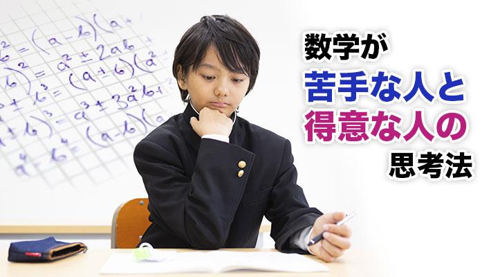 数学が苦手な人と得意な人の思考法