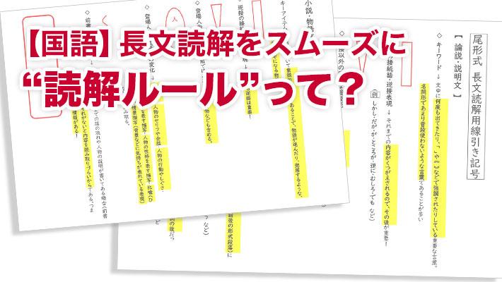 """【国語】長文読解をスムーズに """"読解ルール""""って?"""