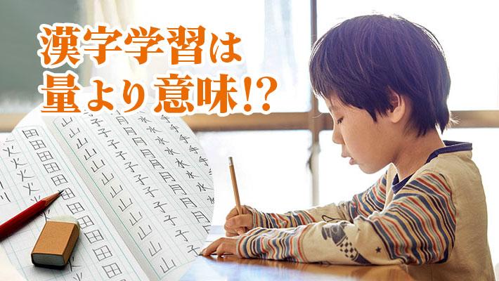 漢字は量より意味!?