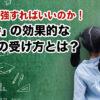 こう勉強すればいいのか! 「社会」の効果的な 授業の受け方とは?