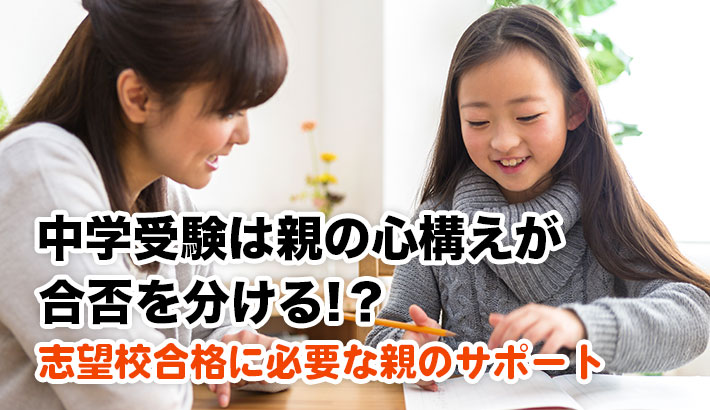 中学受験は親の心構えが合否を分ける!? 志望校合格に必要な親のサポート
