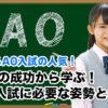 高まるAO入試人気! 生徒が教えてくれた、 AO入試に必要な姿勢とは?