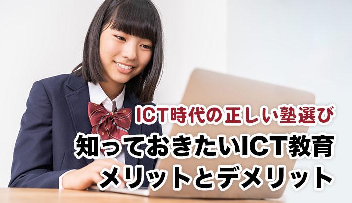 ICT時代の正しい塾選び 知っておきたいICT教育 メリットとデメリット