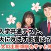 大学入学共通テスト、 難関大に及ぼす影響は? 東大京大の出題傾向もサッと確認!