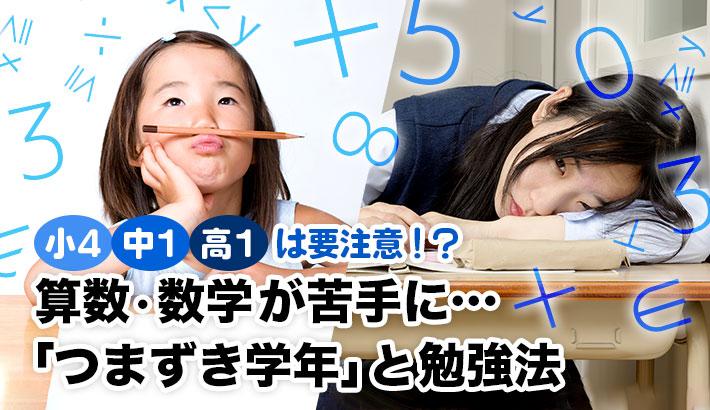 小4、中1、高1は要注意!?算数・数学が苦手になる 「つまずき学年」と勉強法