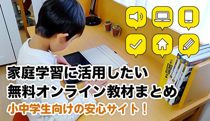 家庭学習に活用したい無料オンライン教材まとめ 小中学生向けの安心サイト!