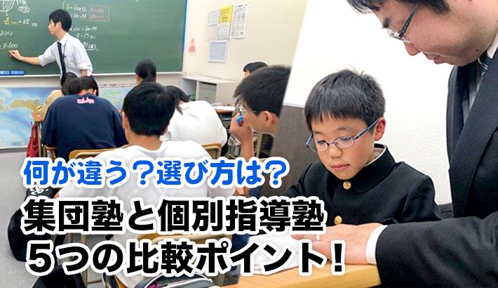 どう違う?どう選ぶ? 集団塾と個別指導塾5つの比較ポイント!