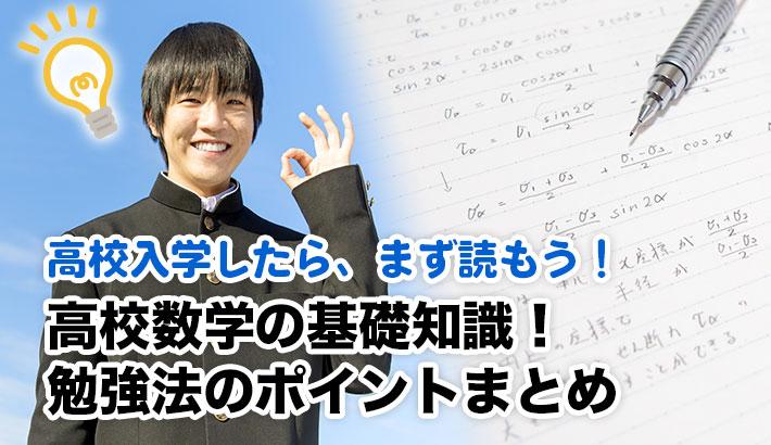 高校入学したら、まず読もう! 高校数学の基礎知識! 勉強法のポイントまとめ