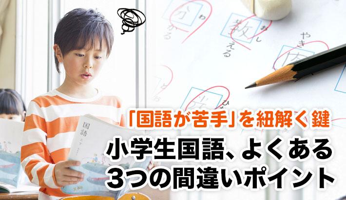 「国語が苦手」を紐解く鍵!小学生国語、よくある3つの間違いポイント