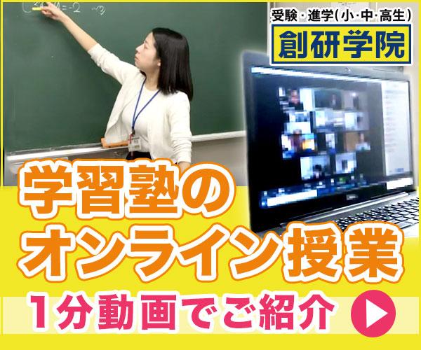 学習塾のオンライン授業の様子を1分動画でご紹介しています