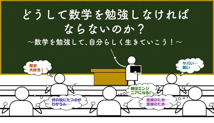 どうして数学を勉強しなければ ならないのか? 〜数学を勉強して、自分らしく生きていこう!〜