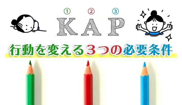 KAPモデル…行動を変える3つの必要条件