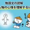 【国語】物語文の読解で、登場人物の心情を理解するには?