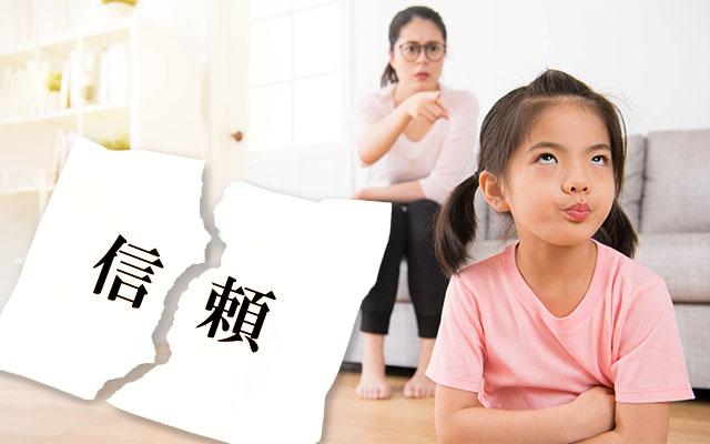 親の介入で信頼関係が壊れることも…