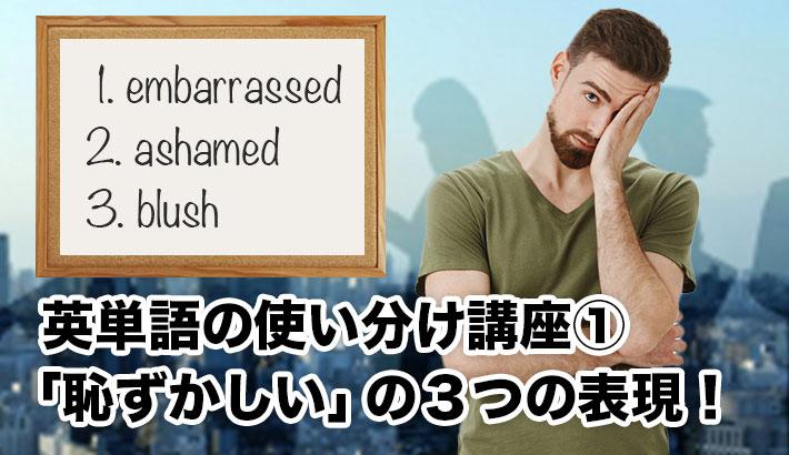 英単語の使い分け講座①「恥ずかしい」の3つの表現!