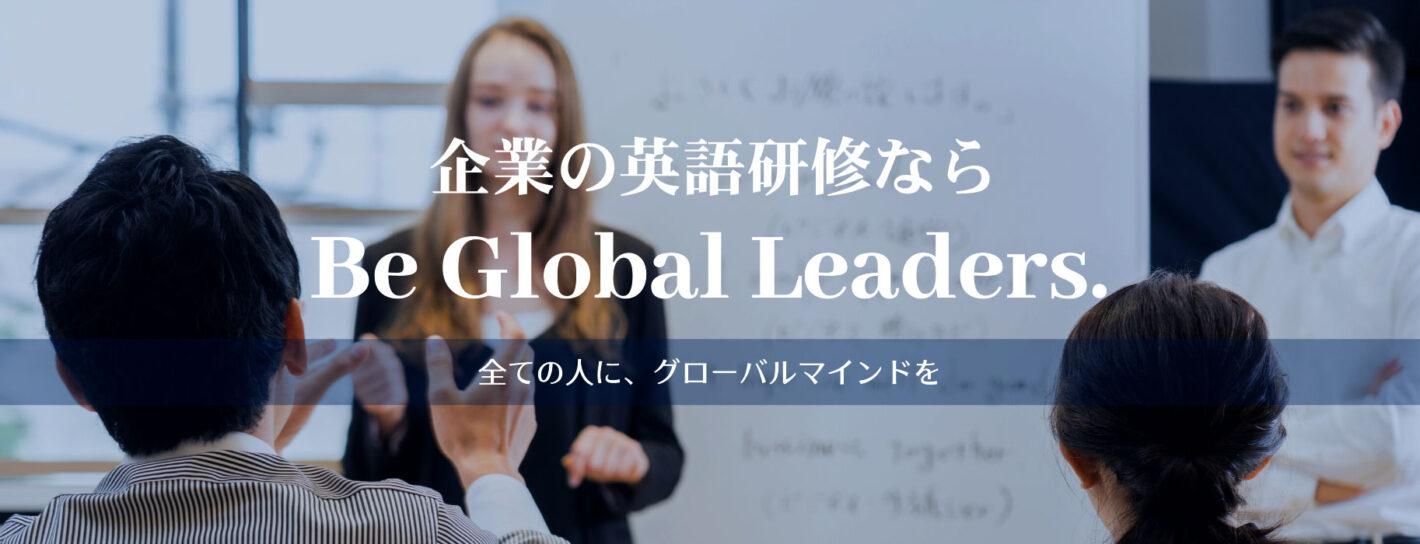 企業の英語研修ならBe Global Leaders。全ての人に、グローバルマインドを
