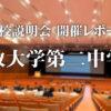 法政第二中学校 説明会開催レポート